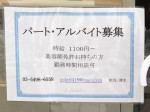 Hokule'a 戸越銀座店