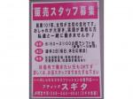 boutique SUGITA(ブティック スギタ) 野田店