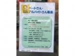 カレーハウス CoCo壱番屋 中区広小路本町店