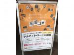 高く売れるドットコム 名古屋リユースセンター