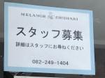 MELANGE De SHUHARI(メランジュドゥ シュハリ) 広島店