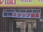 アジアンリラクゼーション ヴィラ 佐倉店