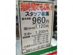 アンスリー 地下鉄新大阪店