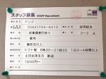 DONQ EDITER(ドンクエディテ) ミウィ橋本店