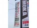 Hair MOKA(モカ) 西新浜店