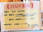 REZOY(リゾイ) 渋谷109店