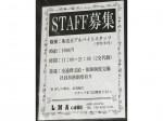 LMA 心斎橋店