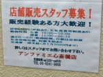 アンファミエ・ショップ心斎橋店