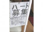 ドラゴーネ 曙橋駅前店