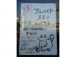 焼肉丸惠 松縄町店