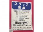 illusie300(イルーシーサンマルマル) イオンタウン千種店