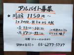 鮨○×(まるばつ)