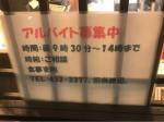千龍 別館店