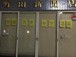 中日新聞 野田新聞店