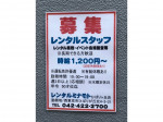 レンタルミナモト ひばりヶ丘店