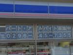 ローソン 結城中央町一丁目店