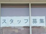 サブリナフェア 結城店