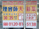 理容cut-A(カットエー)正雀店
