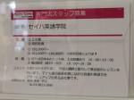 セイハ英語学院 イオンタウン成田富里