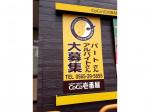 カレーハウス CoCo壱番屋 豊田大林店