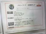 グラン・フード ラゾーナ川崎店