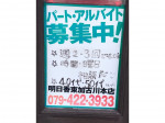 明日香 東加古川本店