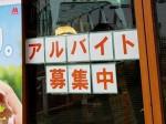 モスバーガー 京成立石店