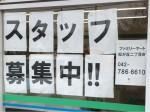 ファミリーマート 松ヶ丘二丁目店