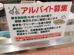 キャベツ焼 ららぽーと甲子園店
