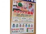 イトーヨーカドー 甲子園店