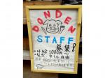 Cafe&Bar DONDEN GAESHI(ドンデンガエシ)