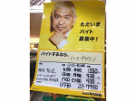 Hearth Brown(ハースブラウン) 阪神今津駅店