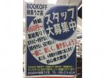 BOOKOFF PLUS(ブックオフプラス) 岐阜うさ店