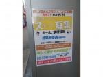ばんしゃく家うま久 新宿西口店