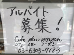 cafe slow season(スローシーズン)