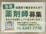 オレンジ薬局 ドーム店