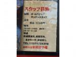 東昇餃子楼本店