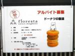 フロレスタ 甲子園店