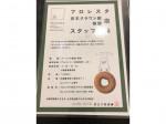 フロレスタ 京王クラウン街笹塚店