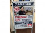 BOOKOFF(ブックオフ) イオン新浦安店