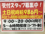 ライフクリーナー 阪急オアシス南千里店