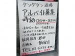 肉汁餃子製作所 ダンダダン酒場 新宿店