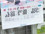 ファミリーマート 福岡渡辺通五丁目店