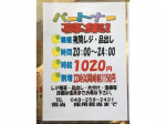 コモディイイダ 川口東口店