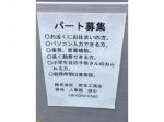 株式会社 岸本工務店