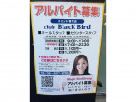 club Black Bird(クラブブラックバード)