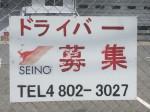 西濃運輸(株)大阪西支店