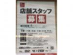 日産レンタカー 名古屋新幹線駅前店