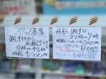 セブン-イレブン 墨田業平2丁目店