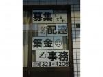 産経新聞 東淡路販売所
